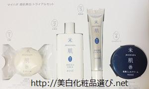 美なく化粧品米肌(MAIHADA)トライアルセット